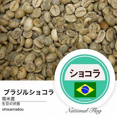 画像2: ブラジル ショコラ
