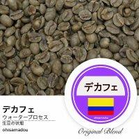 デ・カフェ 生豆