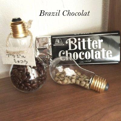画像1: ブラジル ショコラ