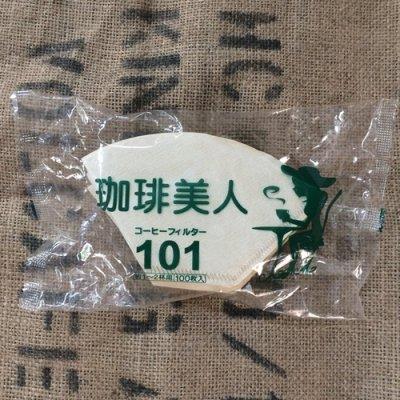 画像1: コーヒーフィルター 珈琲美人101 (1〜2杯用)