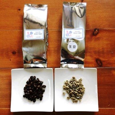 那須の煌き(生豆&焙煎豆)セット